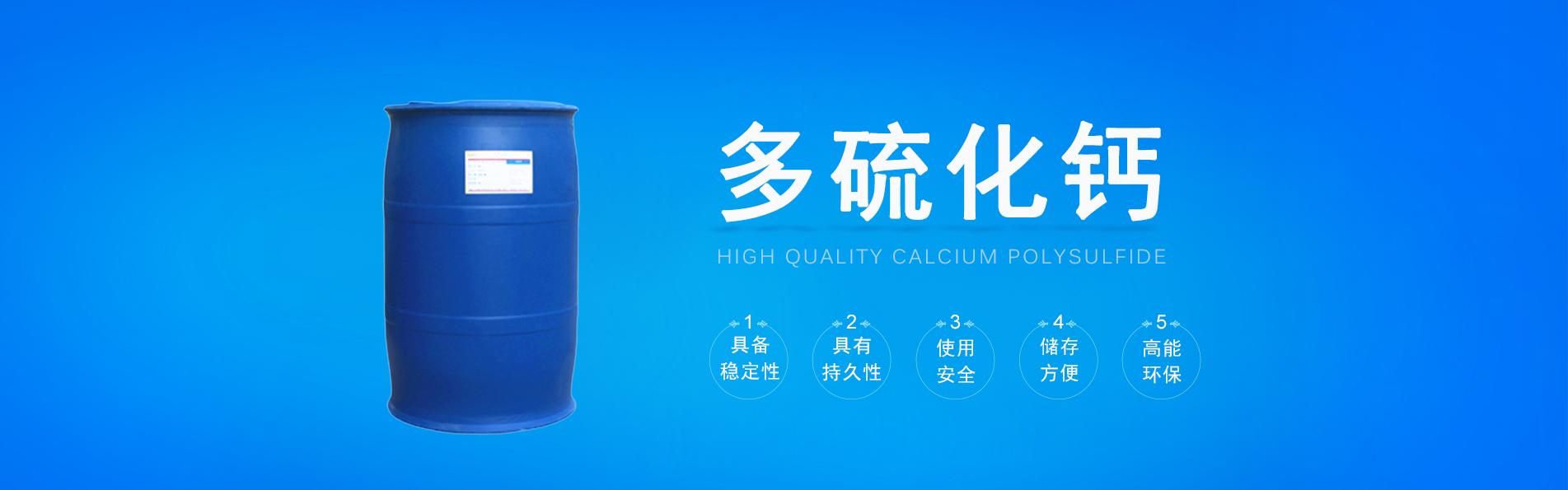多硫化钙生产